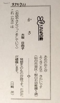 Cimg3671c
