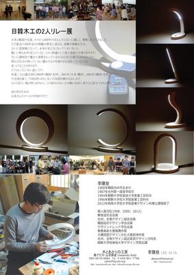 Lee20112